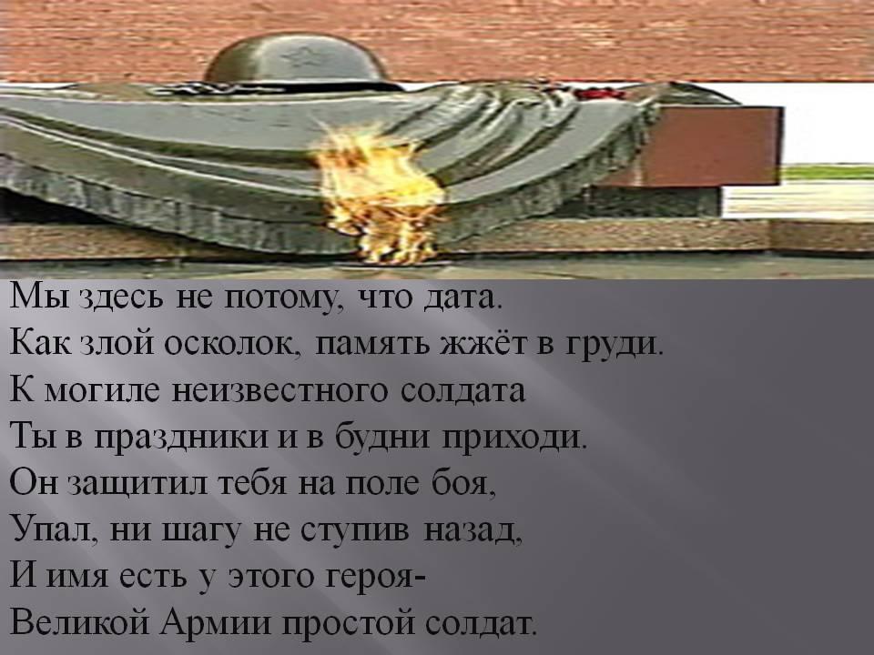 Стихотворение про неизвестного солдата
