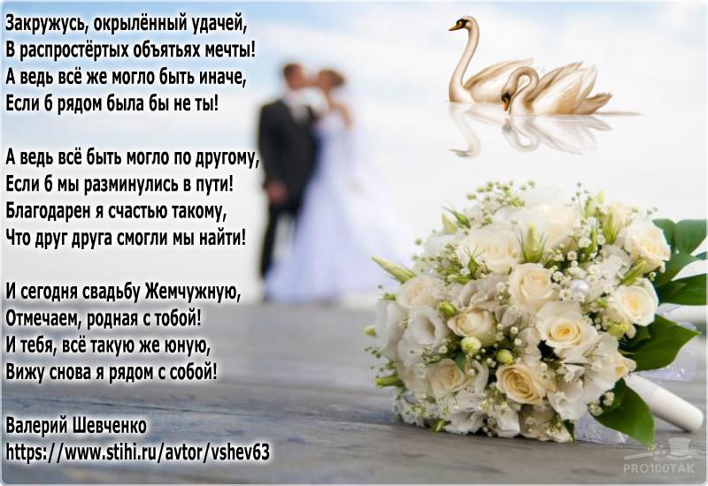 поздравления с жемчужной свадьбой в стихах от друзей идеями оформления