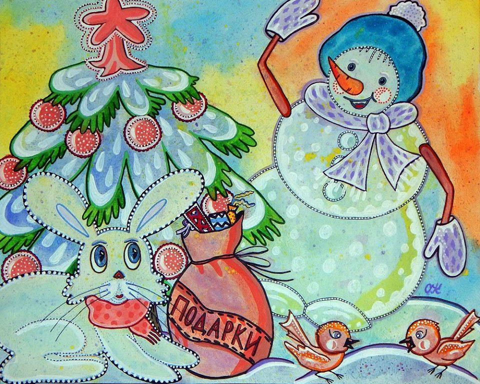 открытка, наивный художник, снеговик, с новым годом, радость, подарки, рисунок, творчество, как нарисовать, художник Кузьмина Ольга