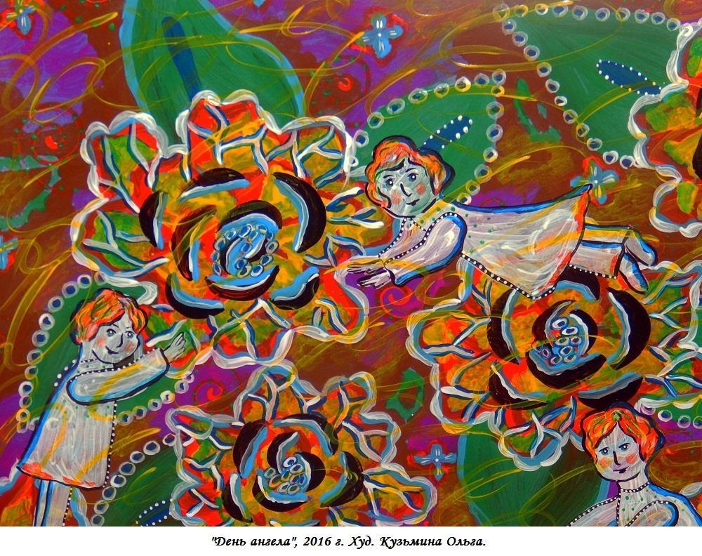 наивный художник, кузьмина ольга, ангелы, цветы, радость, интуитивное рисование