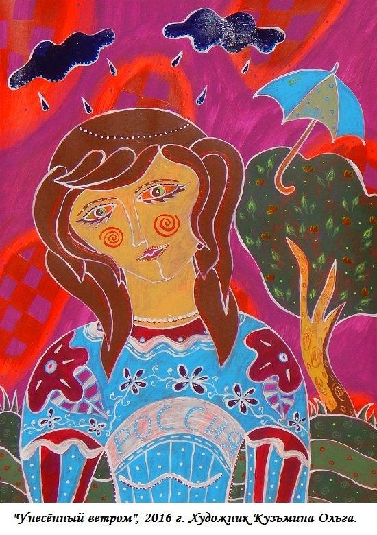 наивный художник Кузьмина Ольга, наивные художники, примитивисты, наивисты, картины, живопись, Кузьмина Ольга, наивное искусство