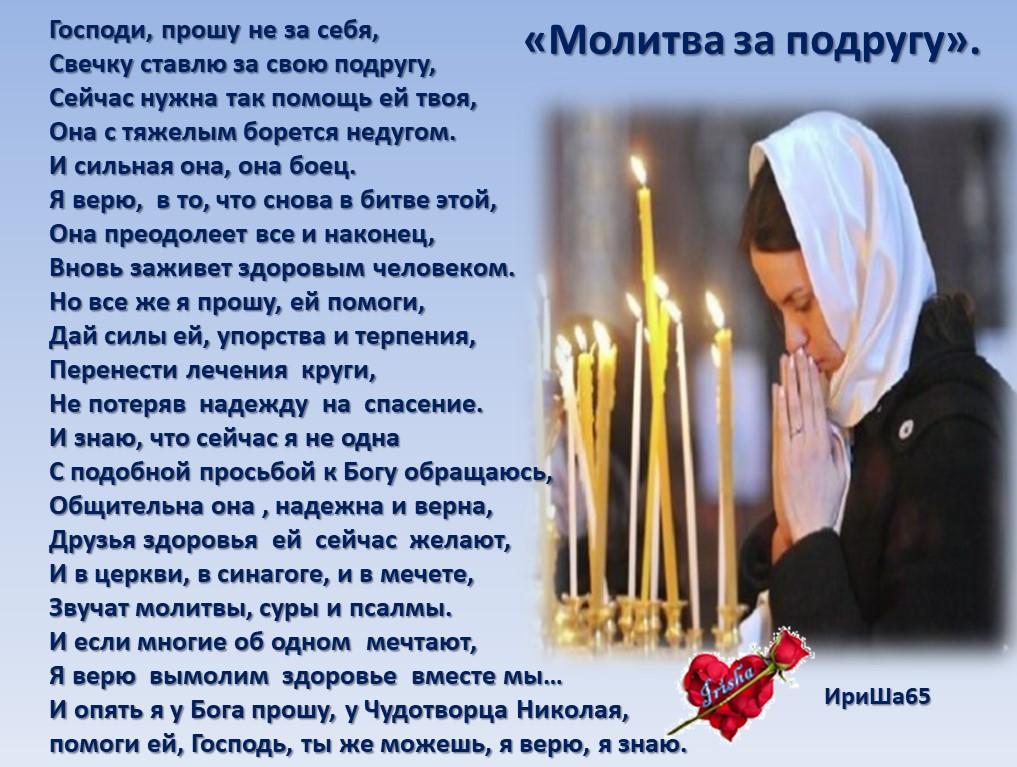 Картинки молитва о друзьях