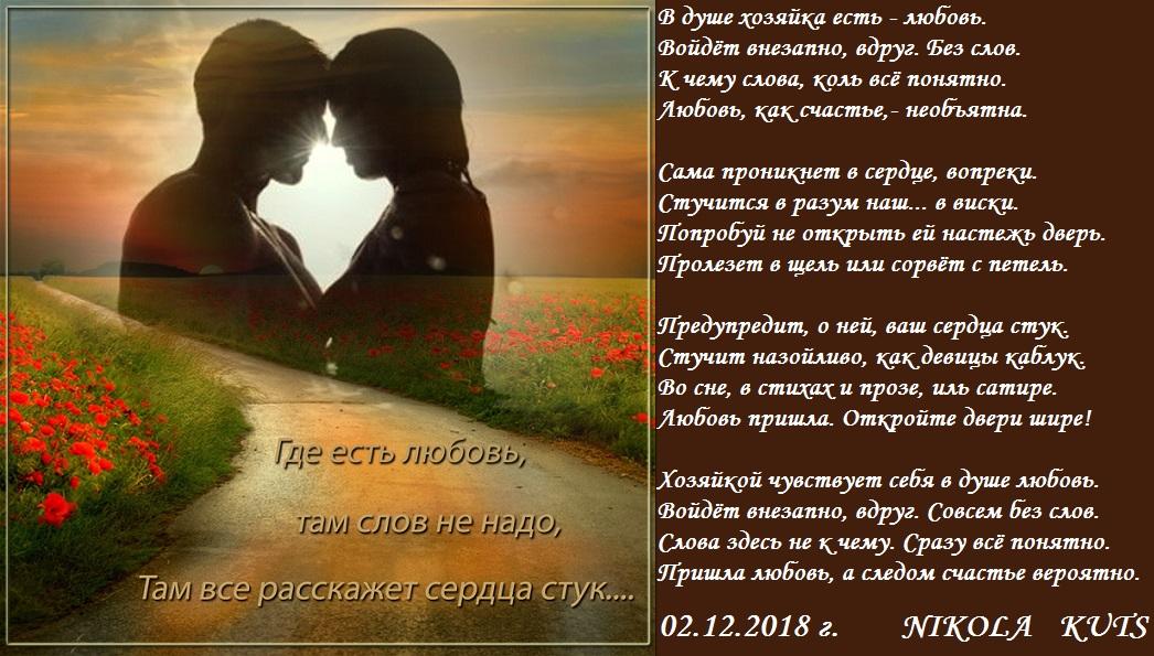Картинки красивые с текстом о любви