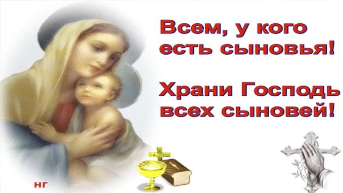 Картинки господи храни сына, надписью