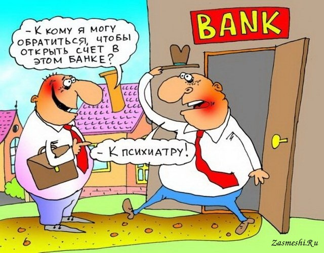 Картинки приколы о банках и банковской деятельности