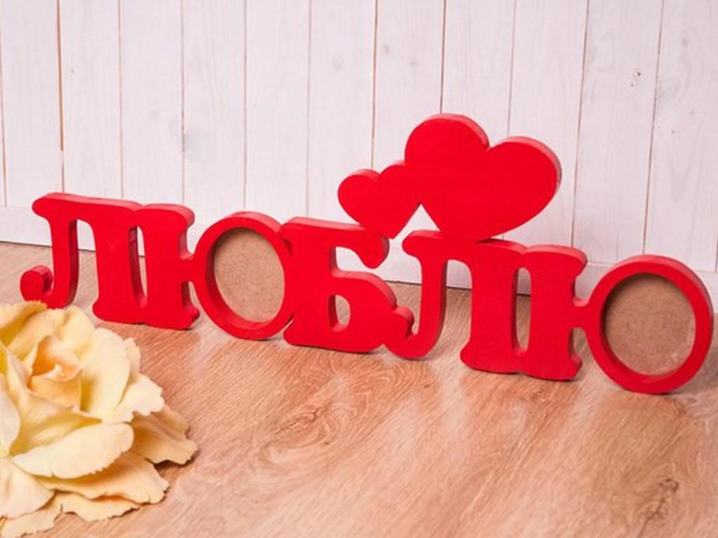 картинки я тебя люблю имя сам напишу тренировать ягодицы