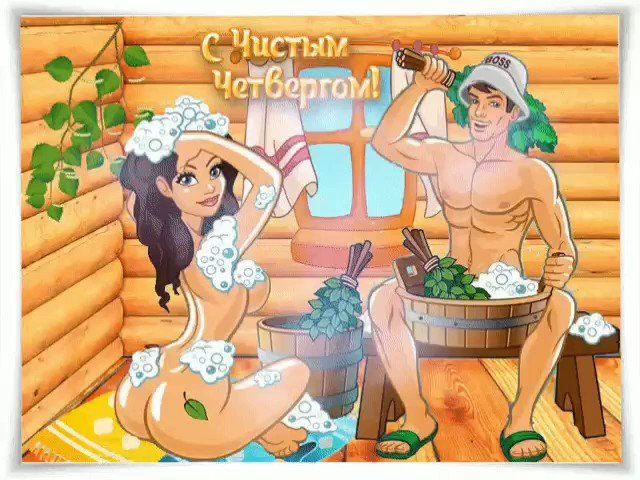 Картинках, картинки про баню прикольные с легким паром