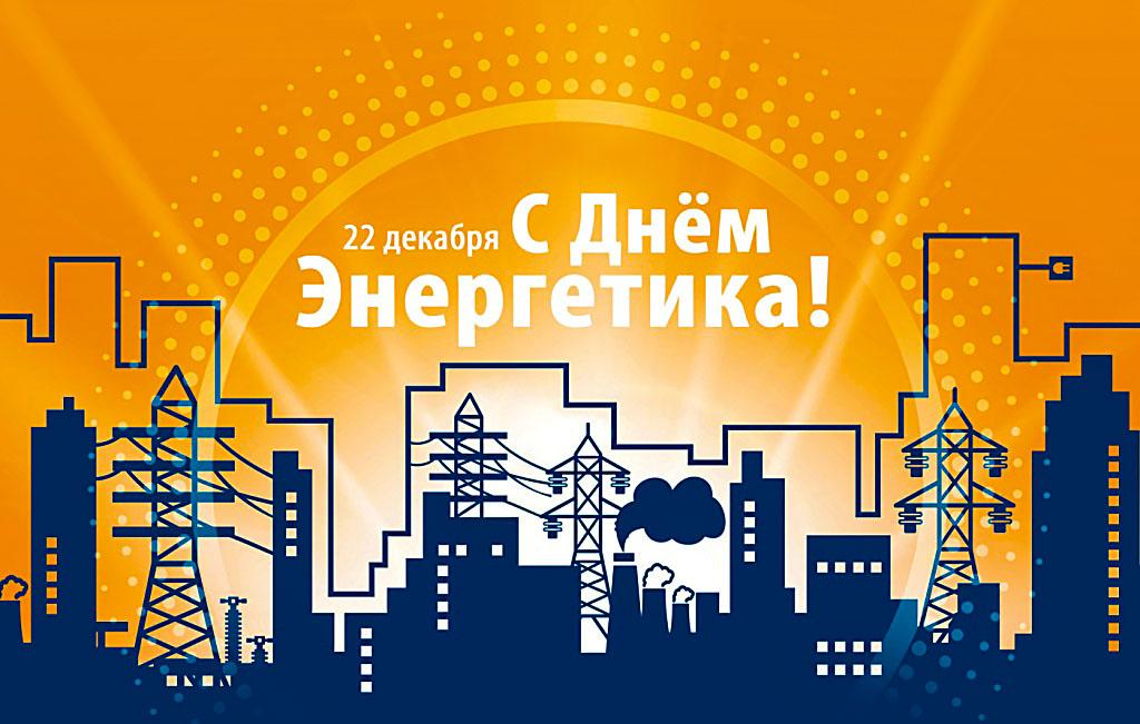 С днем энергетика открытки гоэрло, спасибо тебя марта