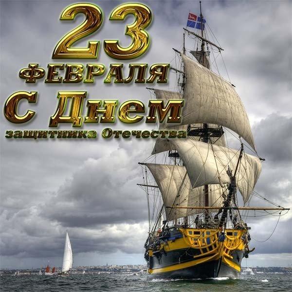 Открытки с кораблями на 23 февраля