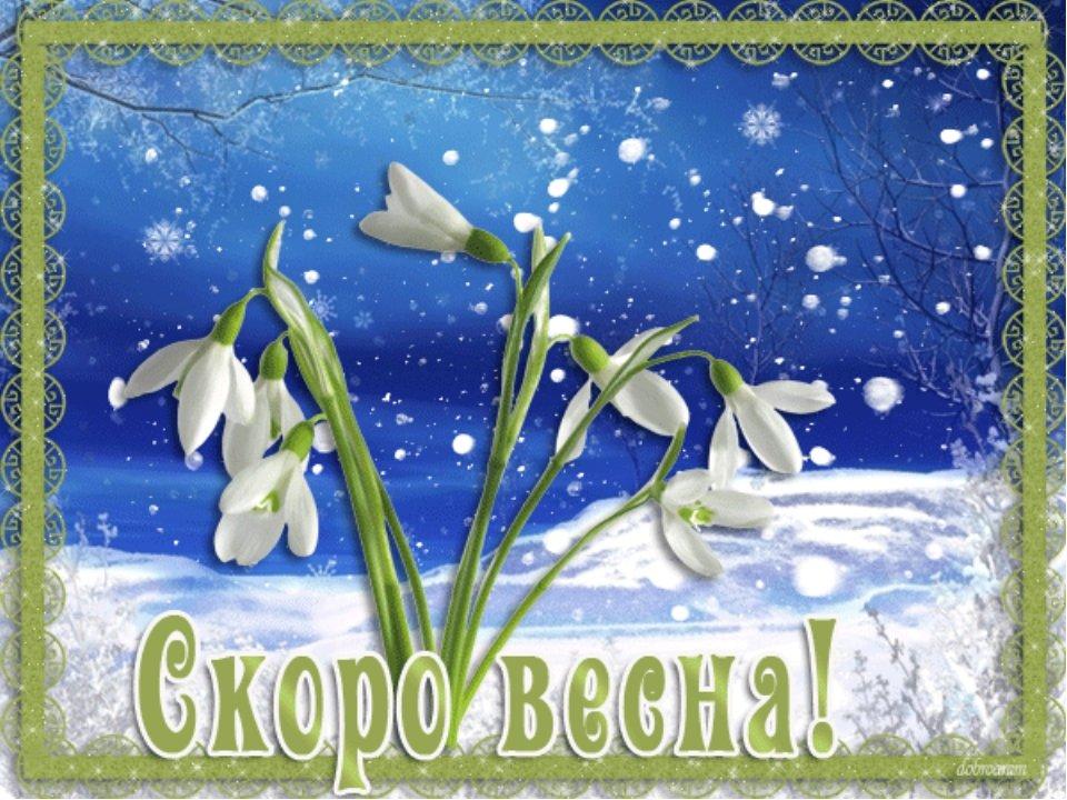 открытки анимации с наступающей весной спектакль мастер маргарита