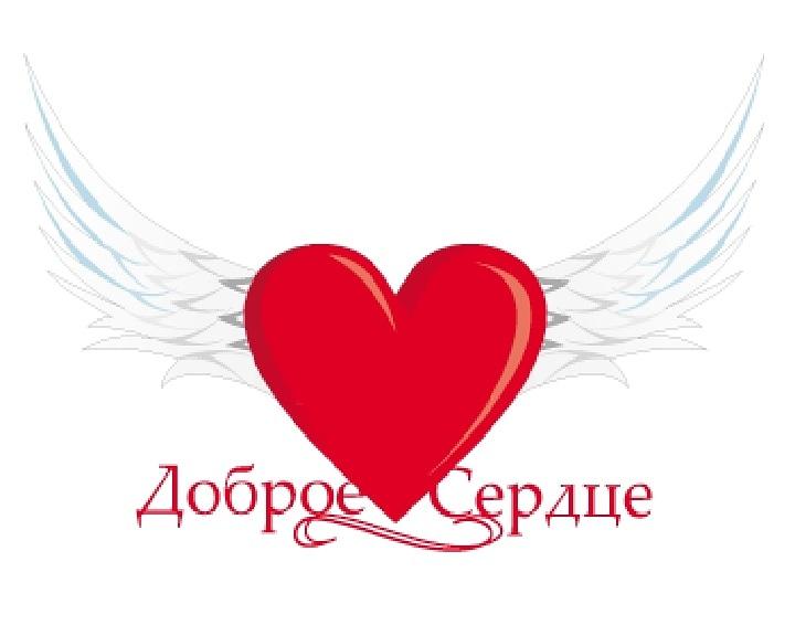 Картинки с надписью про доброе сердце, день рождения