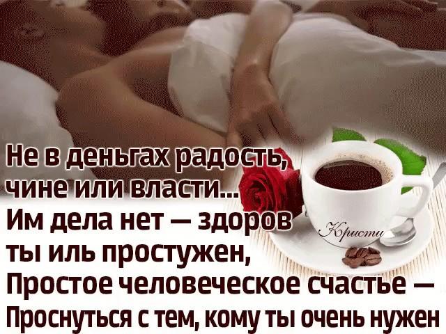 Открытка с добрым утром и поцелуем для мужчины