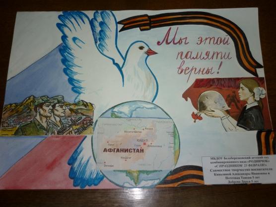 Открытки дню, открытка для воинов афганцев своими руками