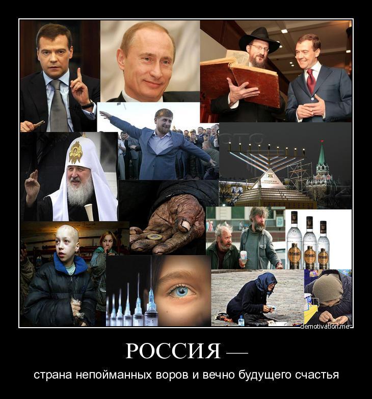 все в россию демотиватор