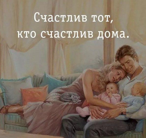 открытки будь счастлив в семье русская поэтесса