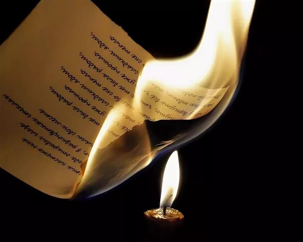 открытки сжигая фото стих брать