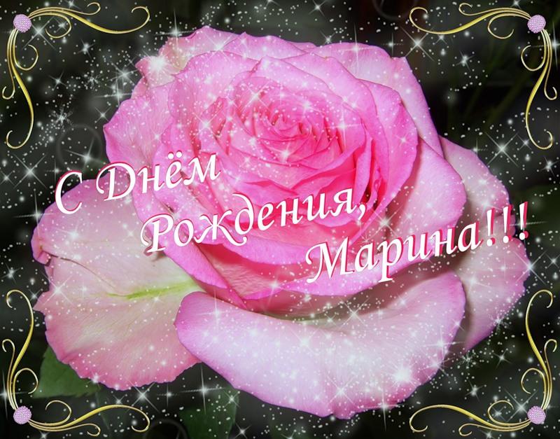 Поздравления с днем рождения марине тете