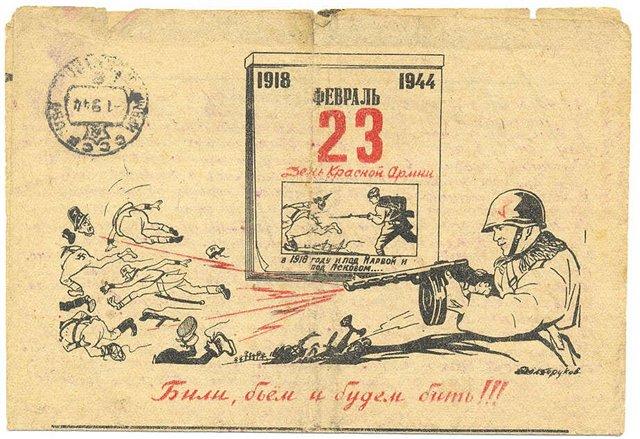 Днем, почтовая военная открытка