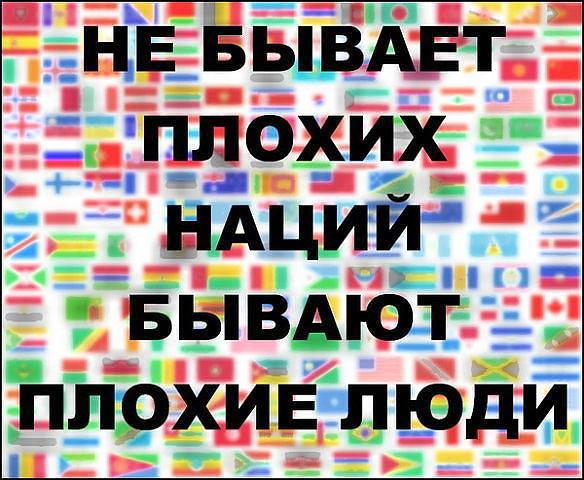 Картинка нет плохой нации есть плохие люди