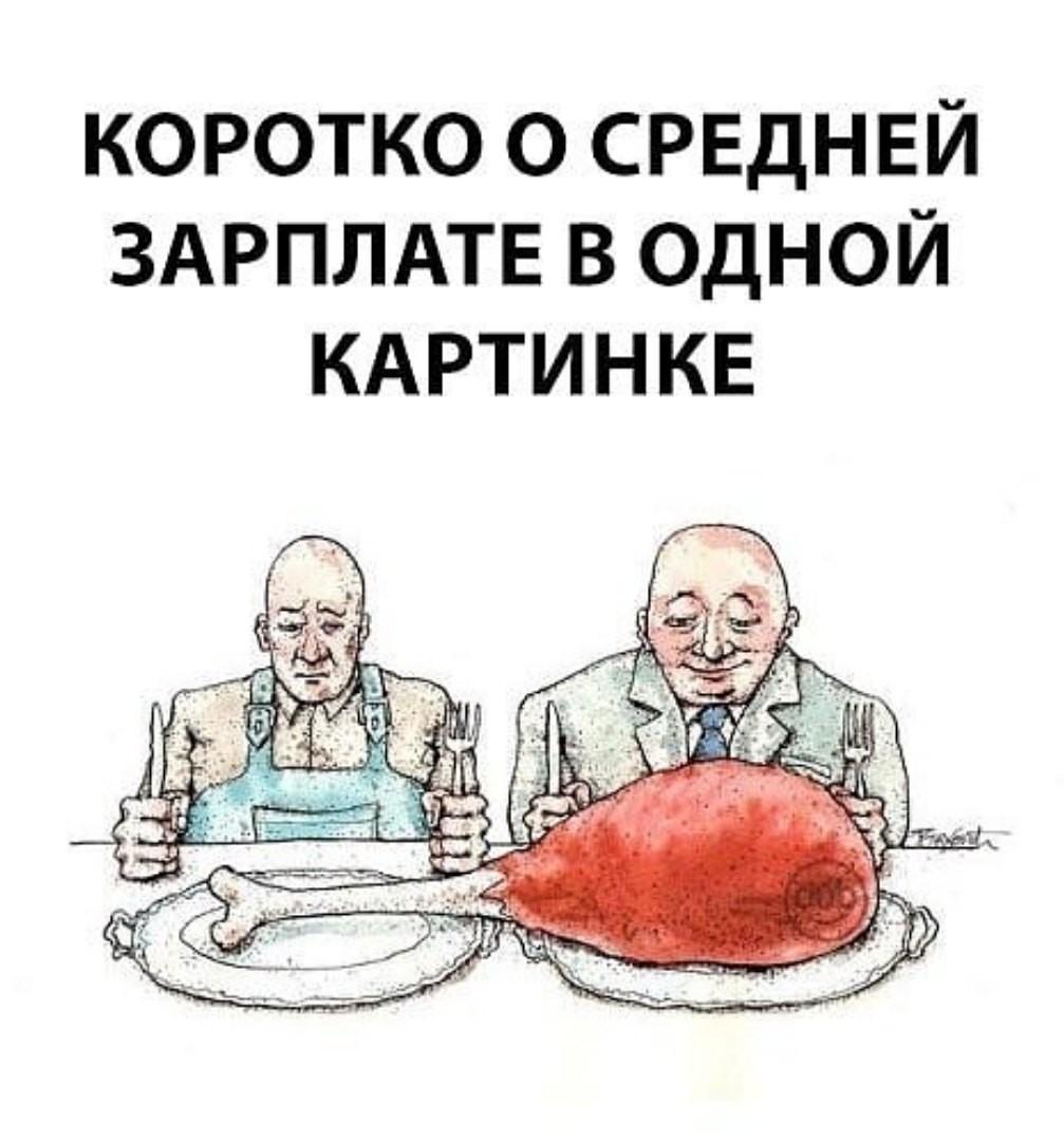 Картинки смешные о зарплате в россии в 2018 году