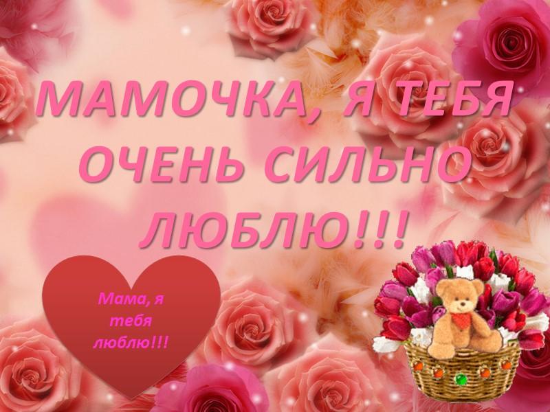Поздравления с днем рождения маме милые