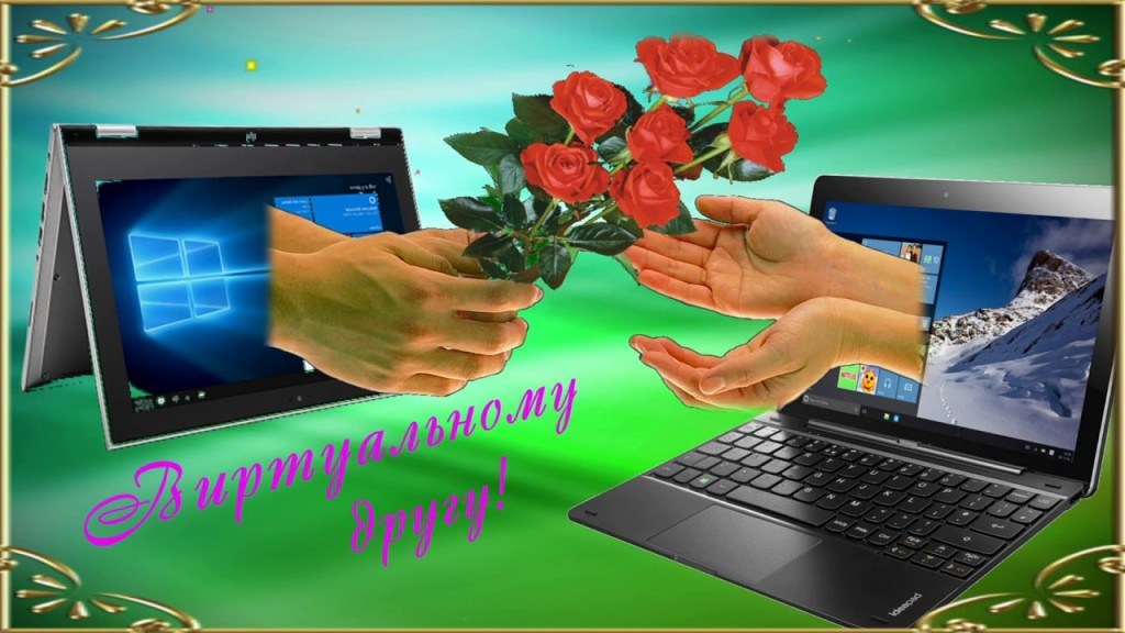 раз говорила, как отблагодарить за открытку в интернете обои растительным