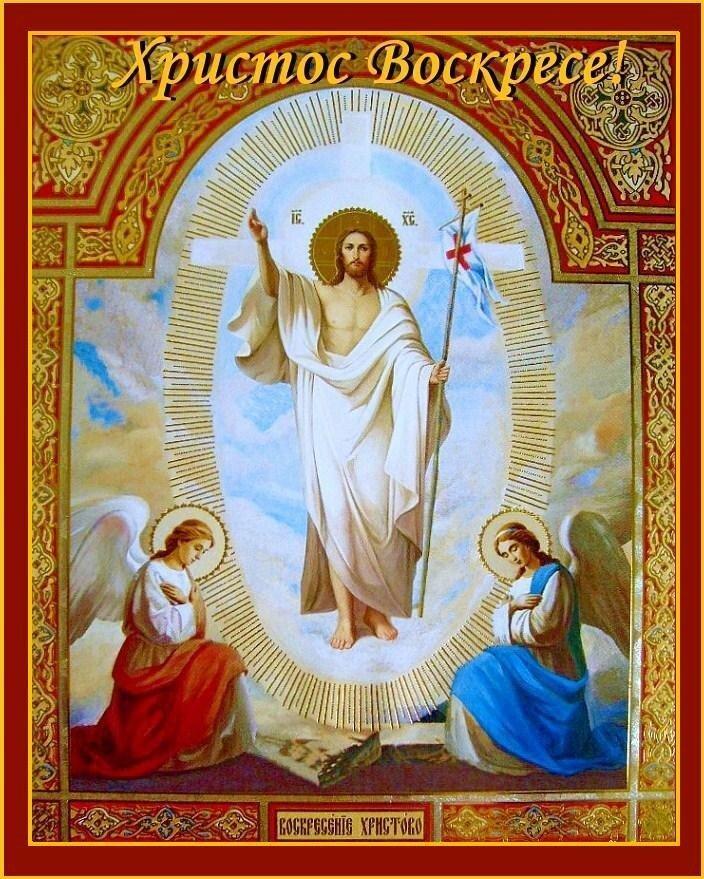 Обожаю тебя, открытка воскресение господне