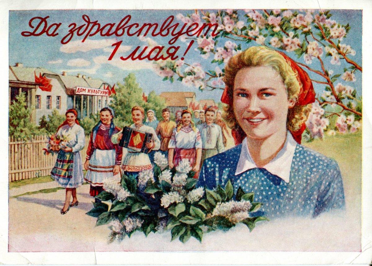 К первомаю открытки, днем