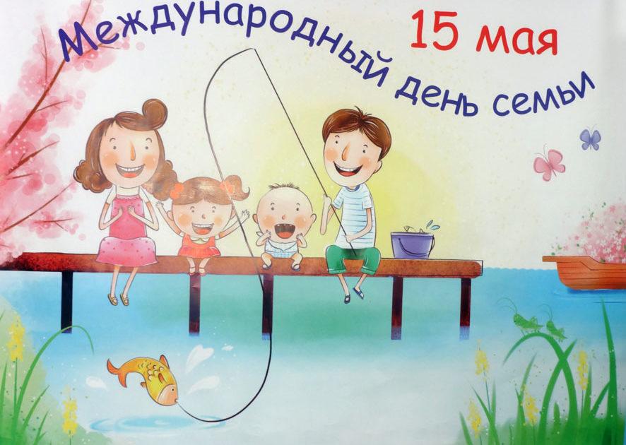 Картинки, день семьи 15 мая поздравления картинки