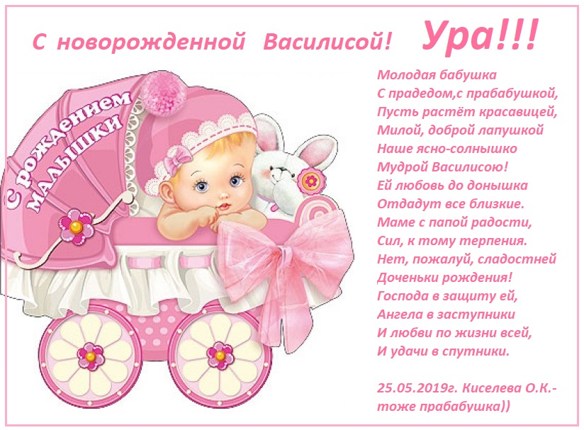 Стих Поздравление С Рождением Дочки Маме
