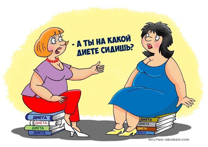 история про похудение смешная