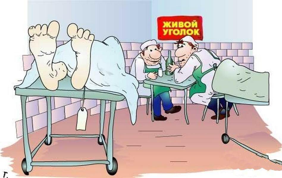 Смешные картинки патологоанатомов, праздником