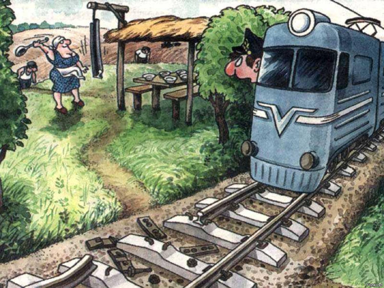 Картинки с железной дорогой приколы