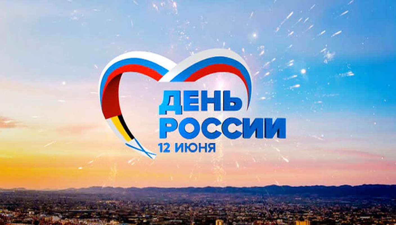 Тему, фон открытки на день россии