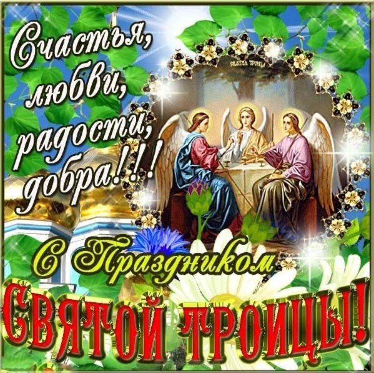 Святая троица поздравления картинки, февраля