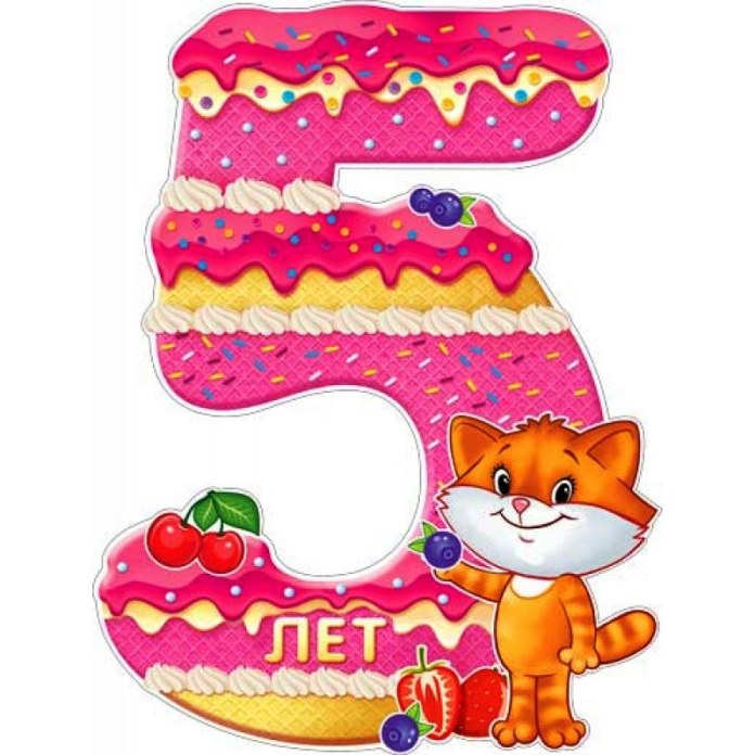 Открытка с днем рождения девочке на 5 лет на день рождения, дню рождения для