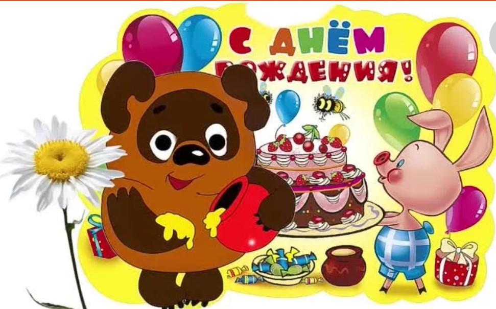 Открытка с днем рождения винни пух, открытка