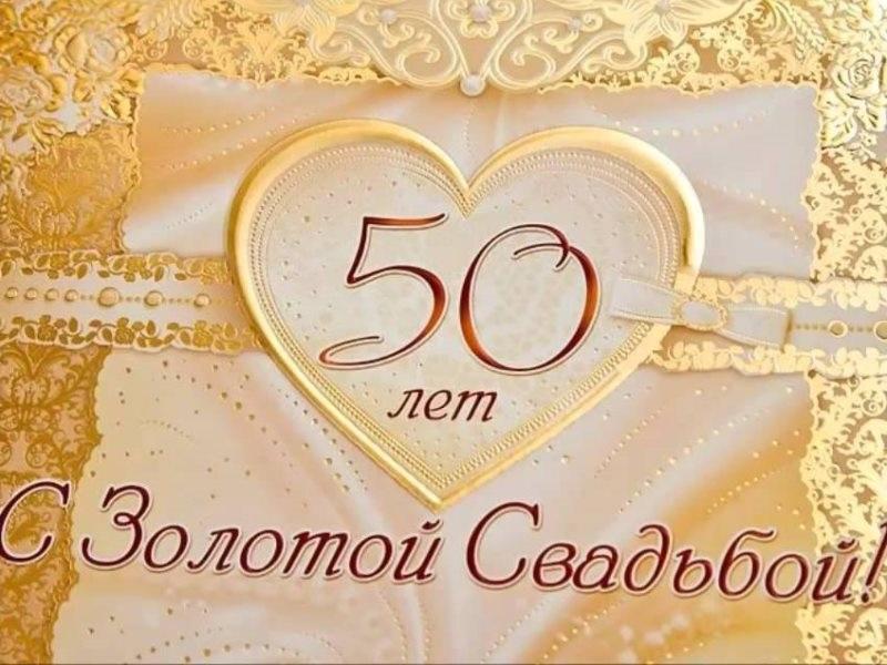 Свадьба 50 летия открытки