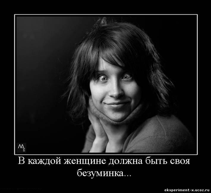 Прикольные картинки о женщинах