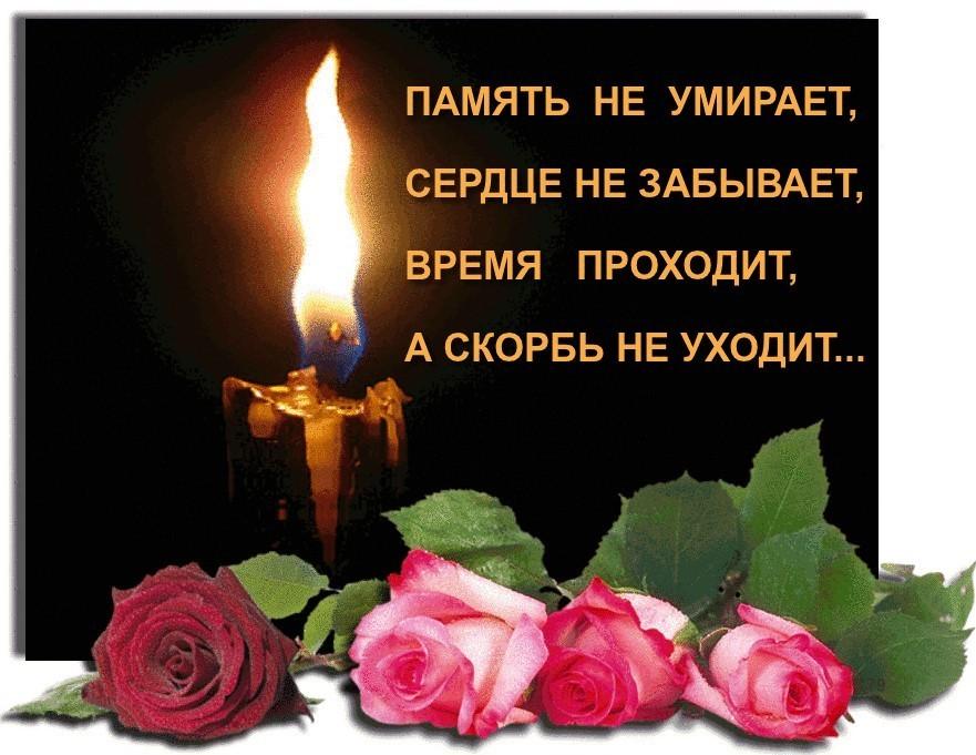 Пожалуйста друг, открытка памяти усопшего друга
