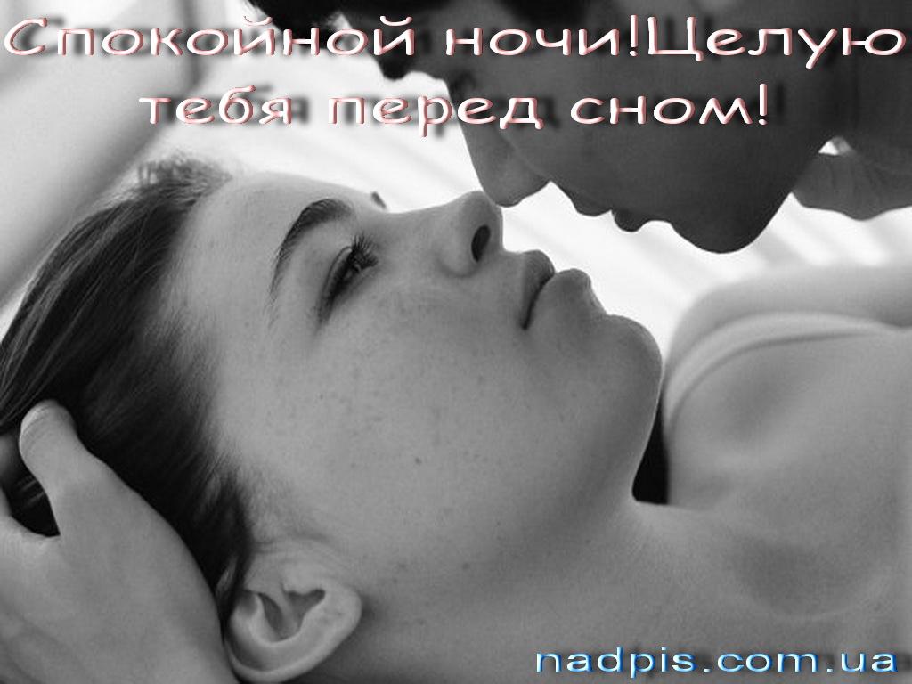 Гифка целую тебя перед сном