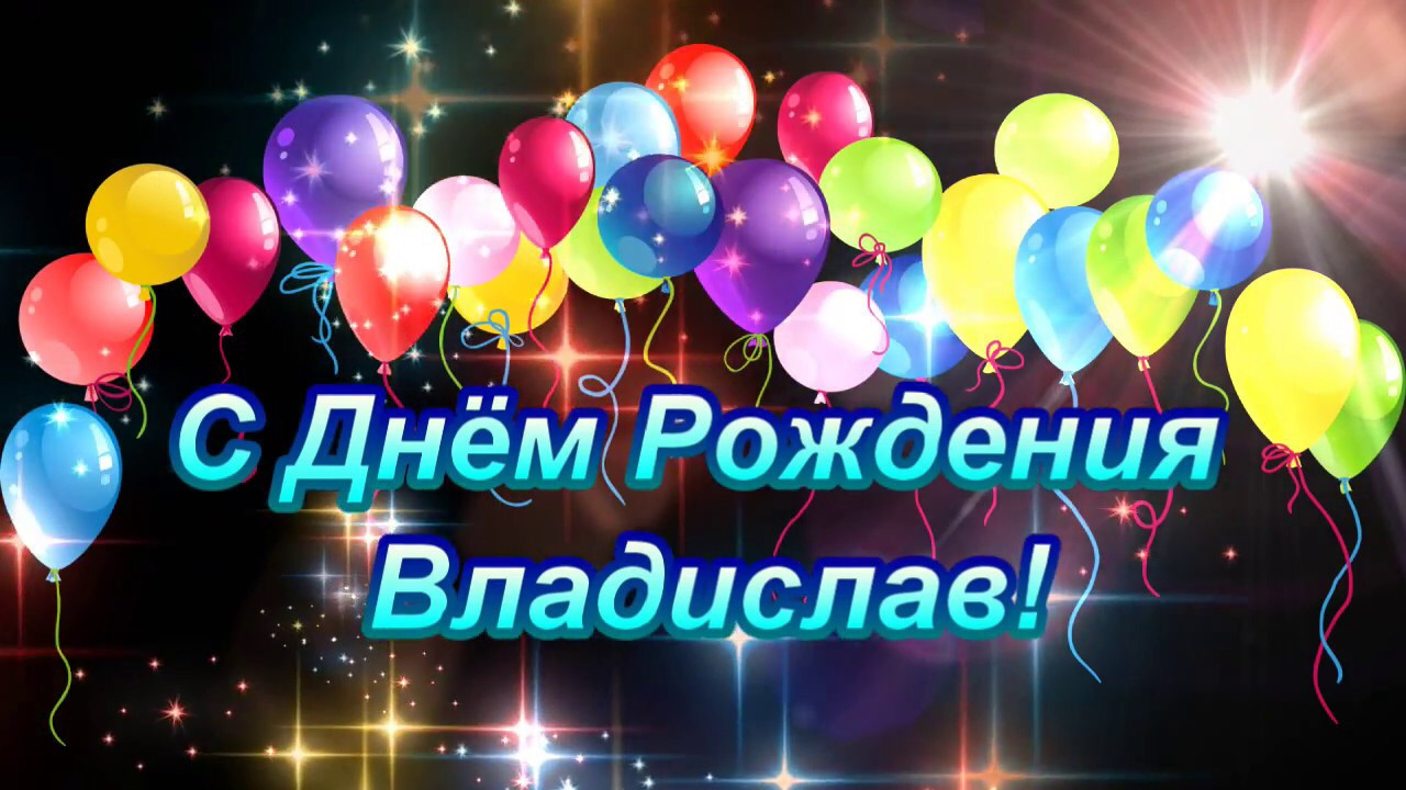 Открытка с днем рождения влад