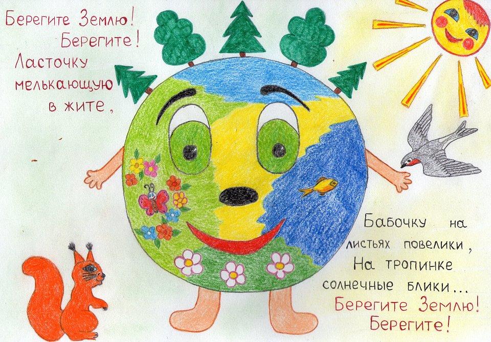 все давайте беречь планету плакат картинки держались него подальше