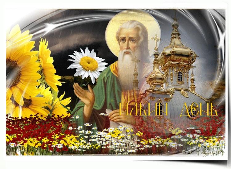 Для, открытки с 2 августа илья пророк