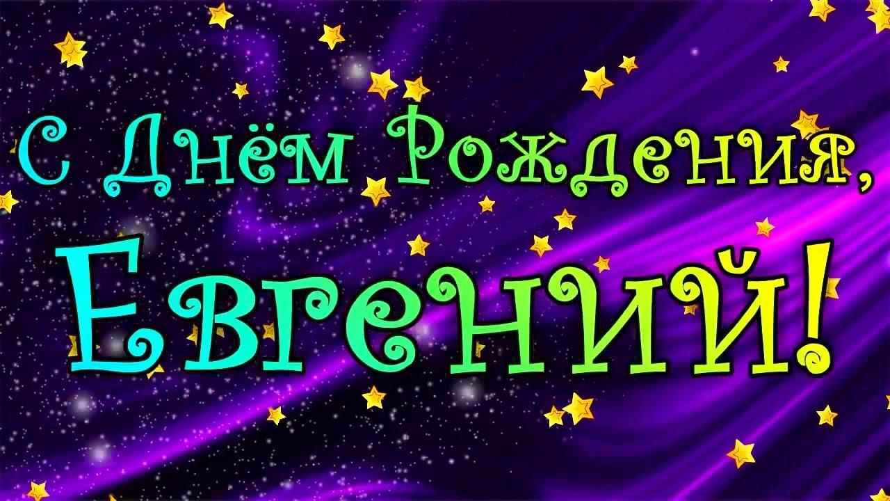 Букеты для, открытка с днем рождения евгений