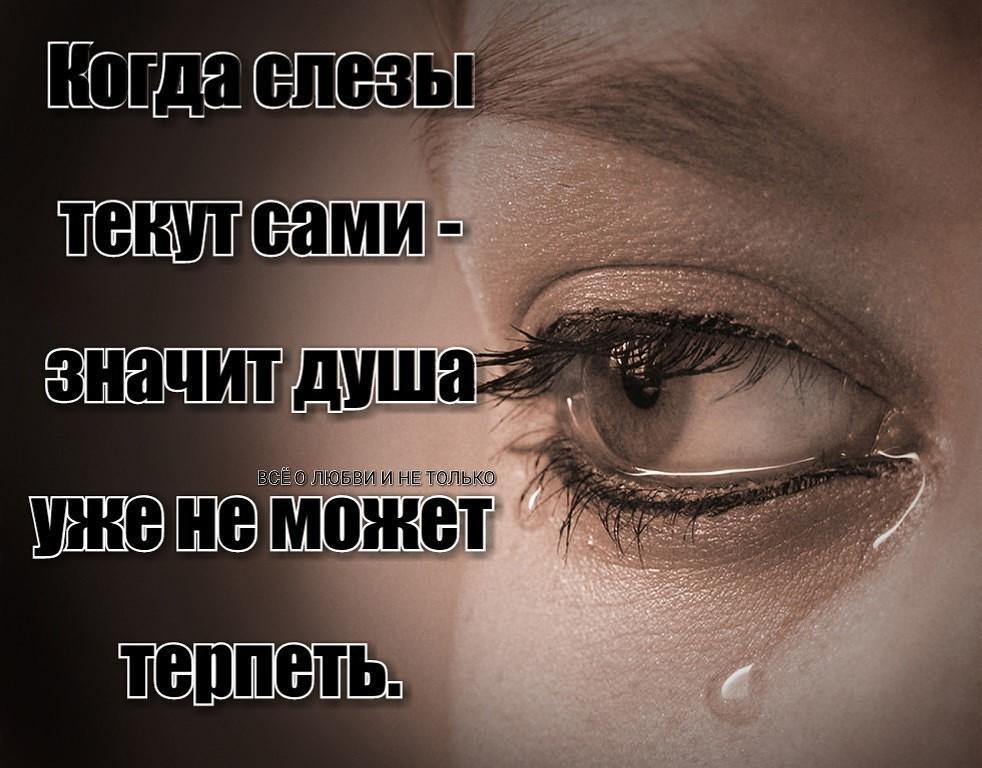Картинки с надписью о слезах и болит