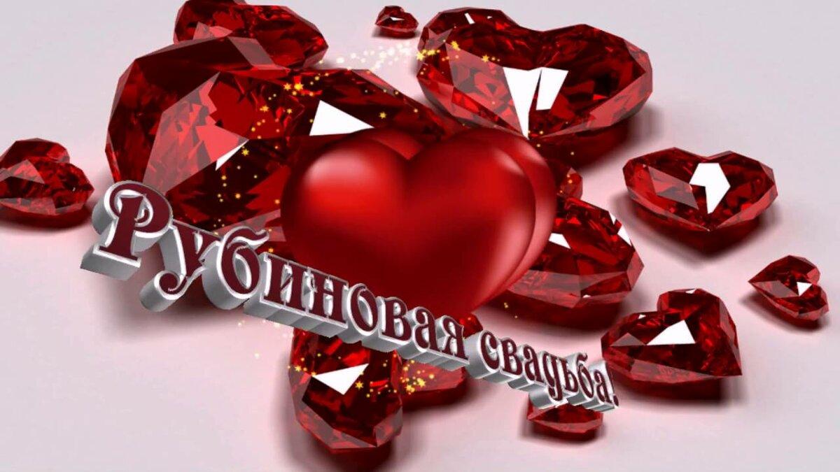 Открытка красивая, картинки с рубиновой свадьбой красивые