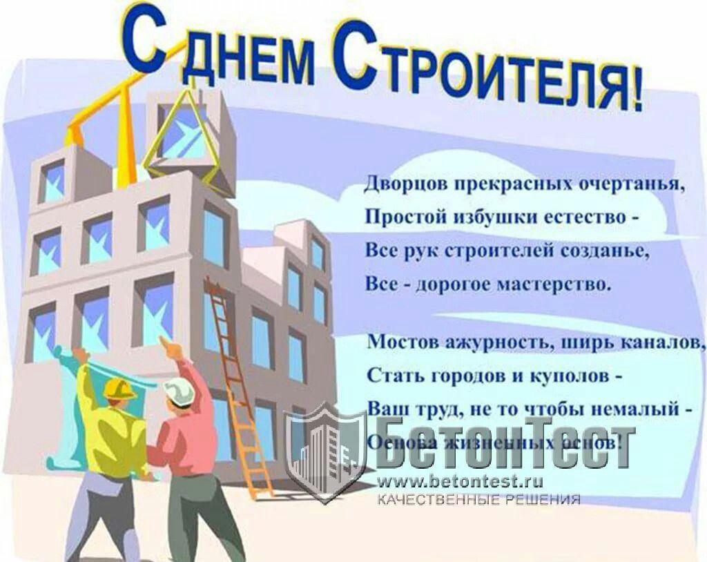 Стихи и картинки с днем строителя, рекламы приколы фото