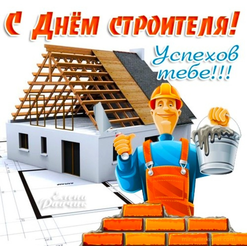 Днем, поздравление строителям открытки