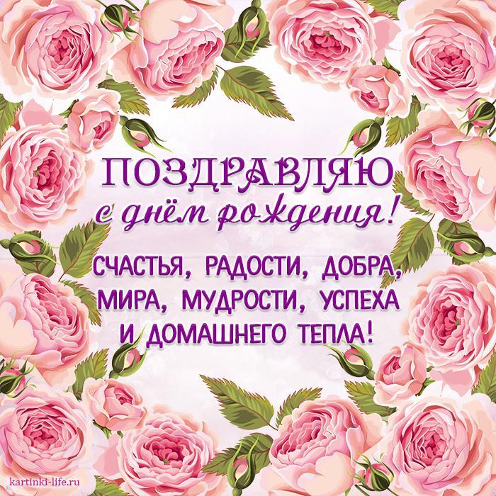 Открытка поздравляю с днем рождения желаю счастья, днем рождения